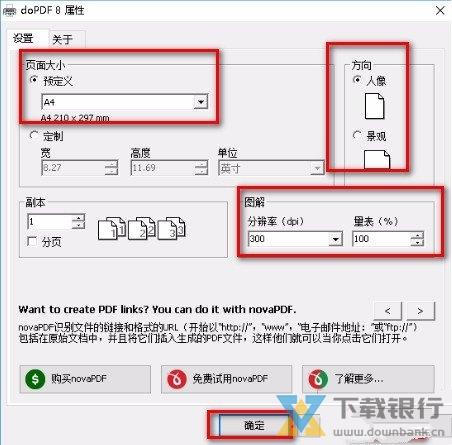 doPDF使用教程图片2