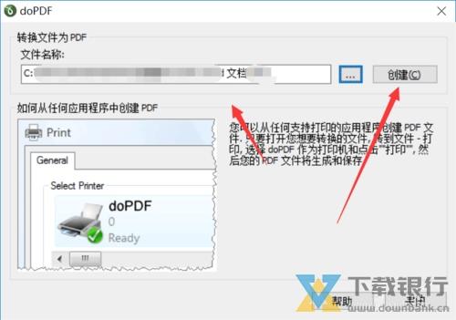 doPDF常见问题解答图片3