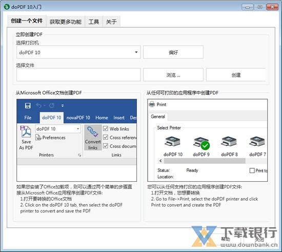 doPDF虚拟打印机图片1