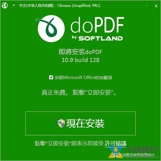 doPDF虚拟打印机图片2