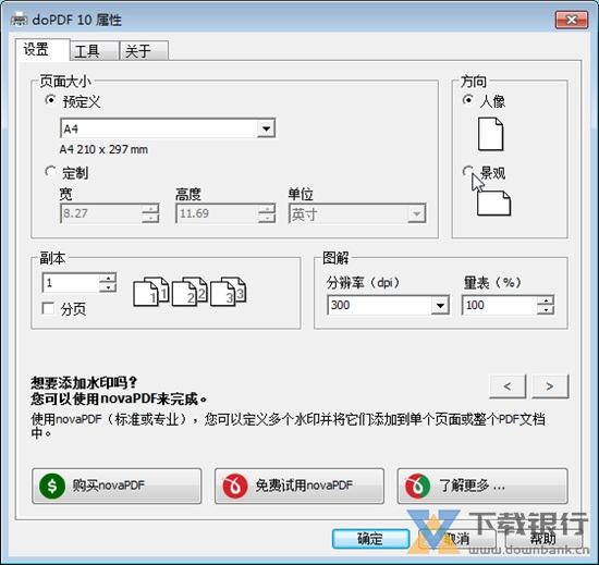 doPDF虚拟打印机图片4