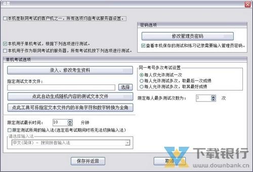 阿宽中文打字速度测试软件使用说明图片1