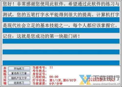 阿宽中文打字速度测试软件使用说明图片2