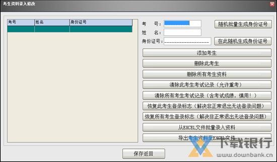 阿宽中文打字速度测试软件图片2