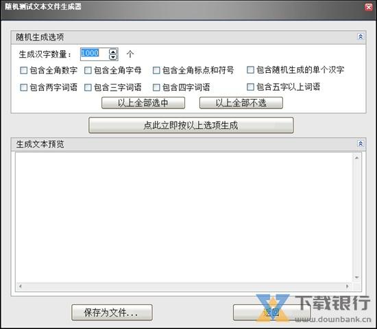 阿宽中文打字速度测试软件图片3