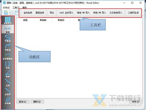 RoadEditor软件图片1