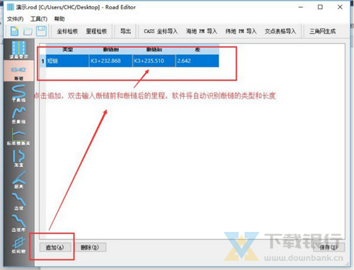 RoadEditor软件图片2