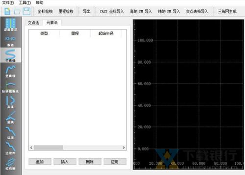 RoadEditor软件图片3
