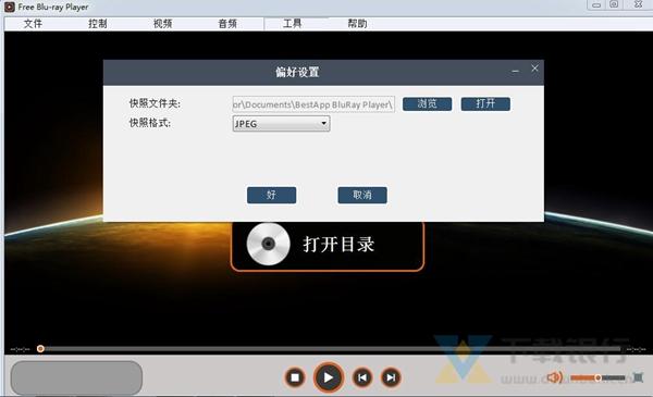 Free Blu-ray Player图片3
