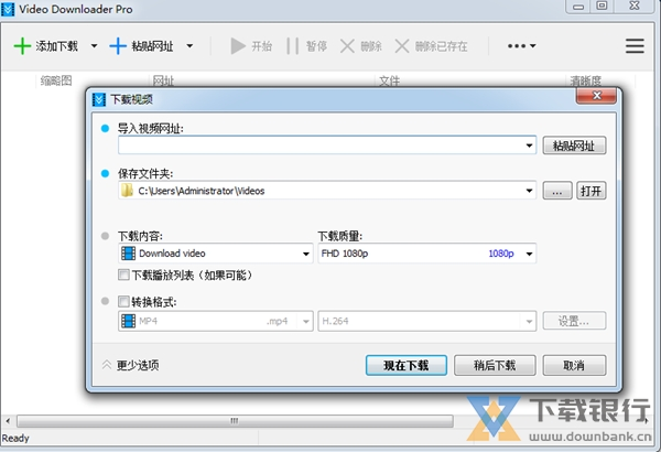 Vitato Video Downloader Pro破解版图片2