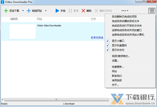 Vitato Video Downloader Pro破解版图片4