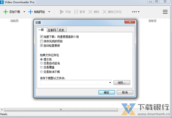 Vitato Video Downloader Pro破解版图片5