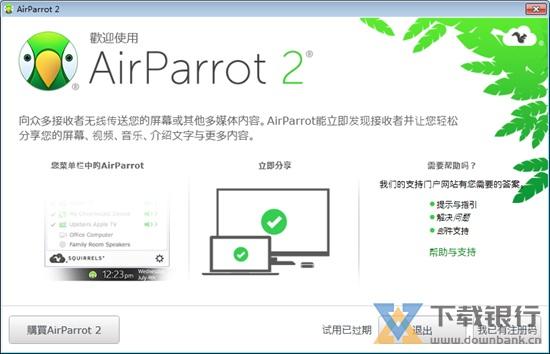 AirParrot2破解方法图片5