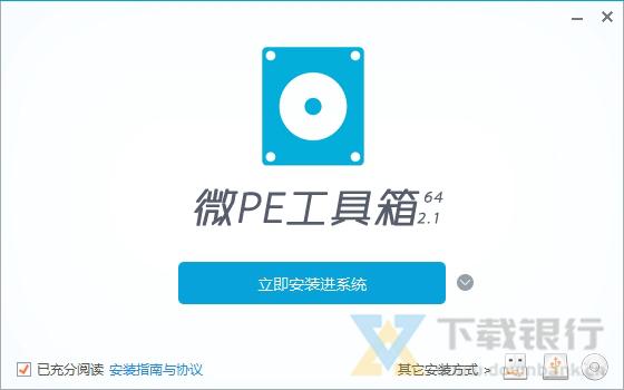 微PE工具箱图片1