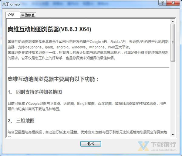 奥维互动地图浏览器图片2