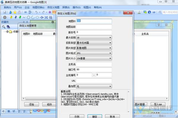 奥维互动地图浏览器图片4