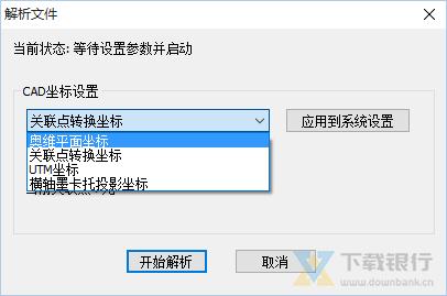 奥维互动地图浏览器图片6