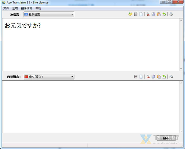 Ace Translator图片1