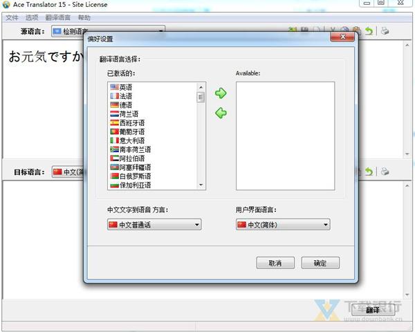 Ace Translator图片4