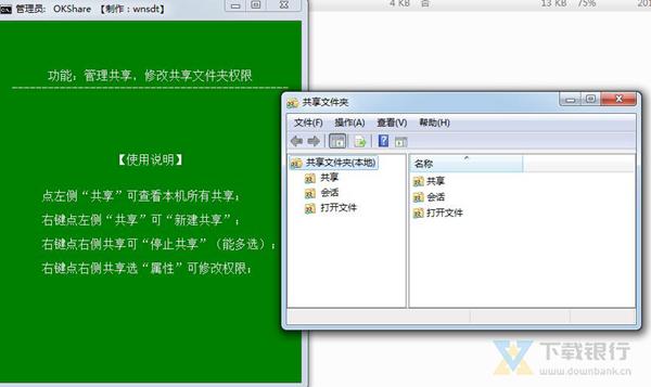 win7共享一键修复工具图片3