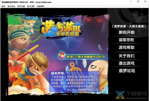 造梦西游3修改器最新版图片1