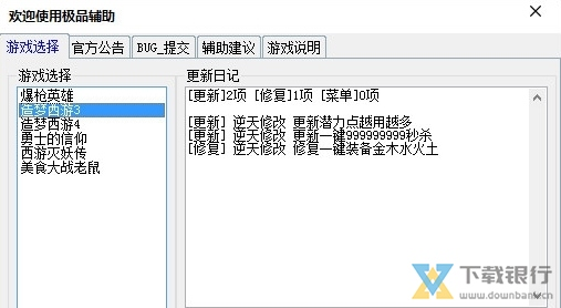 造梦西游3修改器最新版图片2