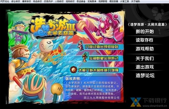 造梦西游3修改器最新版图片3