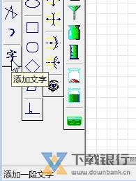 绘图助手写字方法图片1