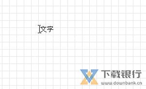 绘图助手写字方法图片2