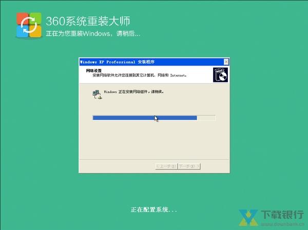 360系统重装大师使用教程图片7
