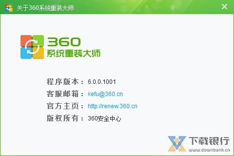 360系统重装大师图片