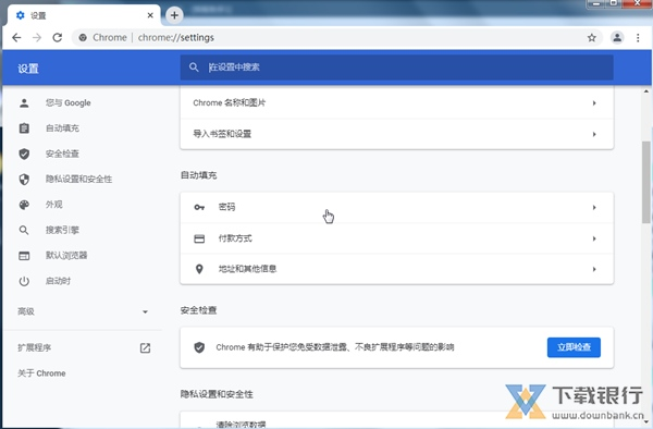 ChromeCanary图片2