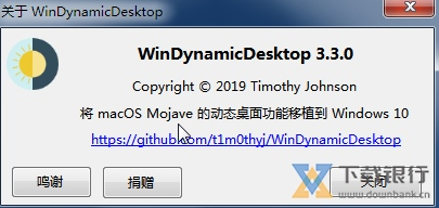 WinDynamicDesktop图片1