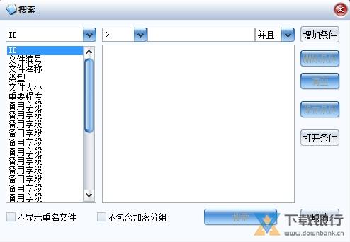 求索文件管理系统图片1
