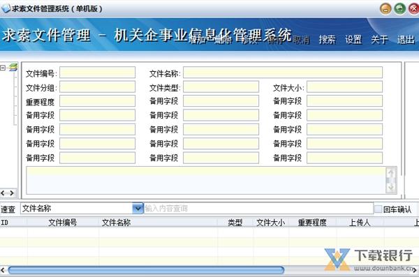 求索文件管理系统图片3