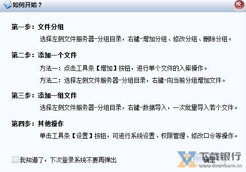 求索文件管理系统图片4