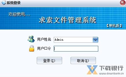 求索文件管理系统图片5
