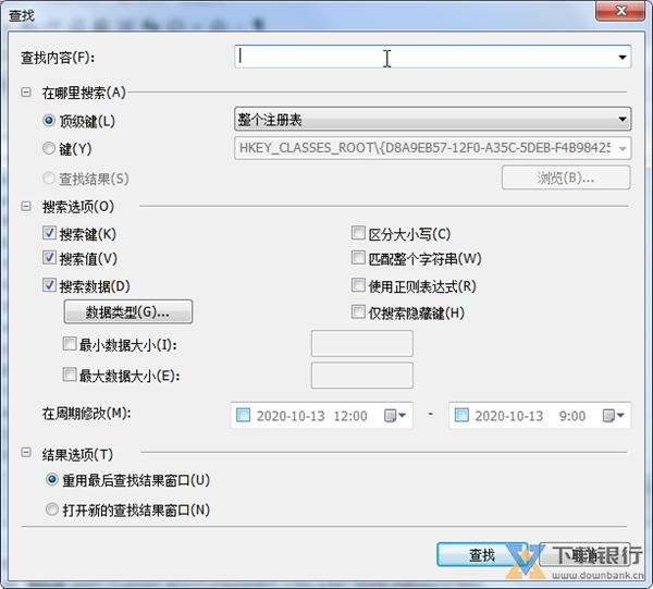 RegistryFinder图片2