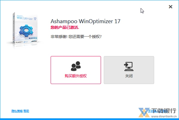 AshampooWinOptimizer图片4