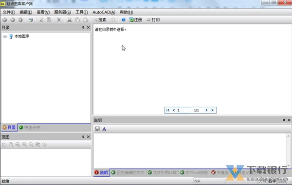 超级图库管理软件图片3