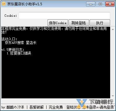 京东星店长脚本软件图片