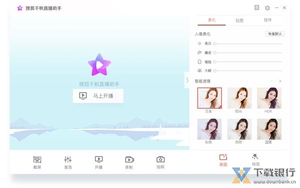 搜狐千帆直播助手图片4