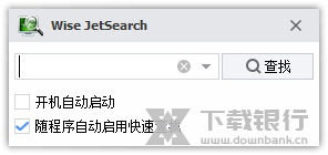 Wise JetSearch图片2