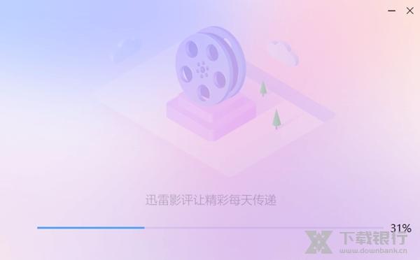 迅雷X电脑版图片4