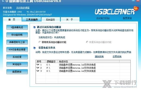 USBCleaner绿色版官方版图1