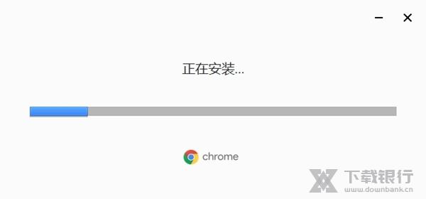 Chrome浏览器图片1