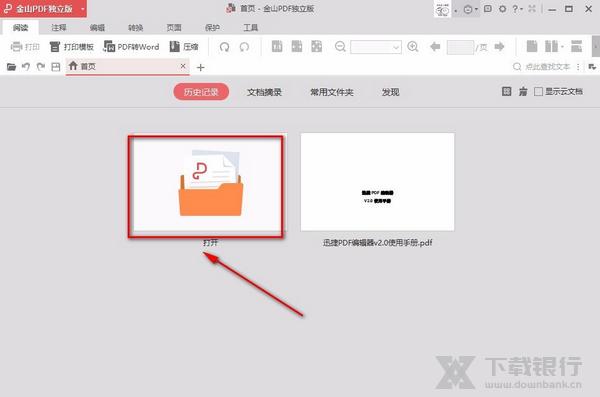 金山PDF删除其中一页教程图片1