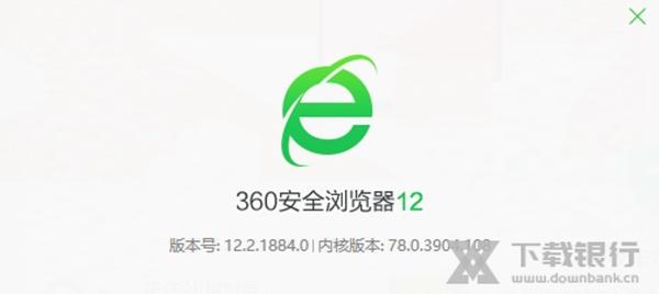 360安全浏览器电脑版图片20