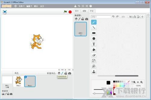 Scratch2.0输入中文教程图片3