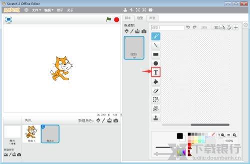 Scratch2.0输入中文教程图片4